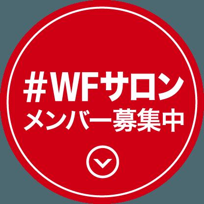 #WFサロンメンバー募集中